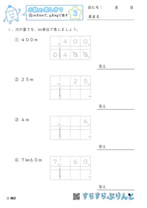 【03】mをkmに, gをkgに直す【小数の表し方9】