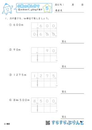 【05】mをkmに, gをkgに直す【小数の表し方9】