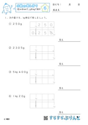 【06】mをkmに, gをkgに直す【小数の表し方9】