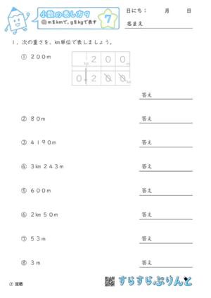 【07】mをkmに, gをkgに直す【小数の表し方9】