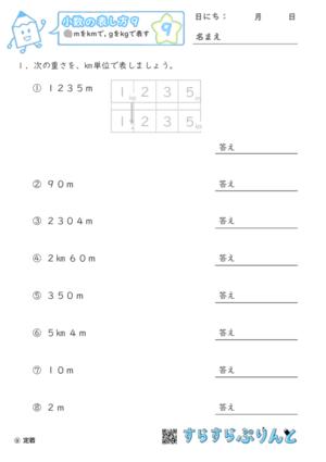 【09】mをkmに, gをkgに直す【小数の表し方9】