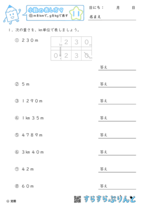 【11】mをkmに, gをkgに直す【小数の表し方9】