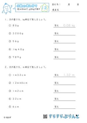 【12】mをkmに, gをkgに直す【小数の表し方9】