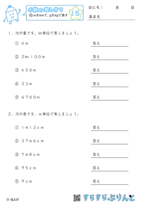 【15】mをkmに, gをkgに直す【小数の表し方9】
