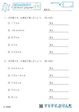 【17】mをkmに, gをkgに直す【小数の表し方9】