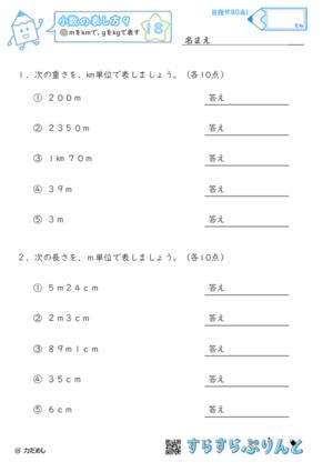 【18】mをkmに, gをkgに直す【小数の表し方9】