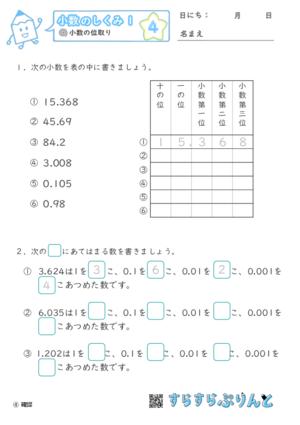 【04】小数の位取り【小数のしくみ1】