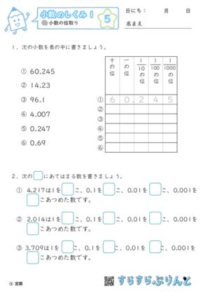 【05】小数の位取り【小数のしくみ1】