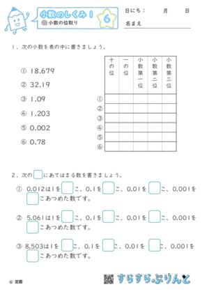 【06】小数の位取り【小数のしくみ1】
