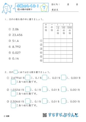 【07】小数の位取り【小数のしくみ1】