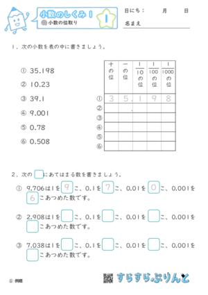 【01】小数の位取り【小数のしくみ1】