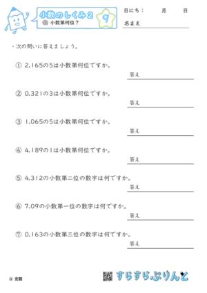 【09】小数第何位?【小数のしくみ2】