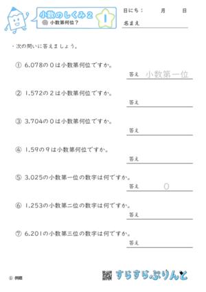 【01】小数第何位?【小数のしくみ2】