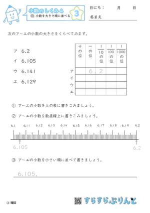 【03】小数を大きさ順に並べる【小数のしくみ4】