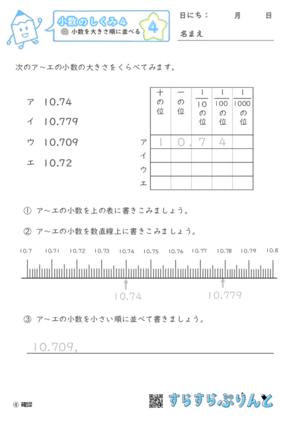 【04】小数を大きさ順に並べる【小数のしくみ4】