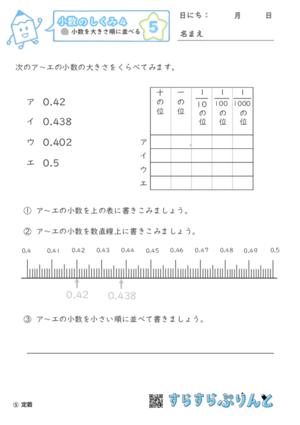 【05】小数を大きさ順に並べる【小数のしくみ4】