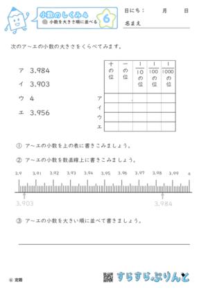 【06】小数を大きさ順に並べる【小数のしくみ4】