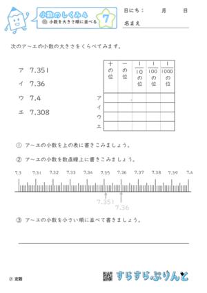 【07】小数を大きさ順に並べる【小数のしくみ4】