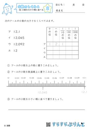 【08】小数を大きさ順に並べる【小数のしくみ4】
