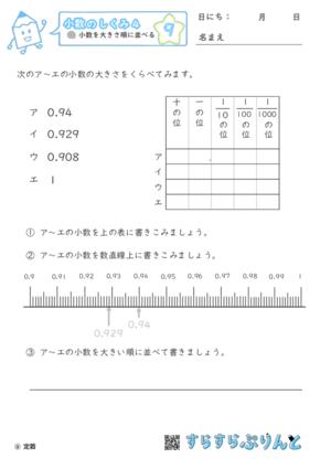 【09】小数を大きさ順に並べる【小数のしくみ4】