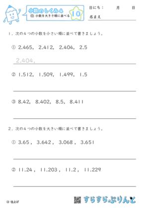 【10】小数を大きさ順に並べる【小数のしくみ4】