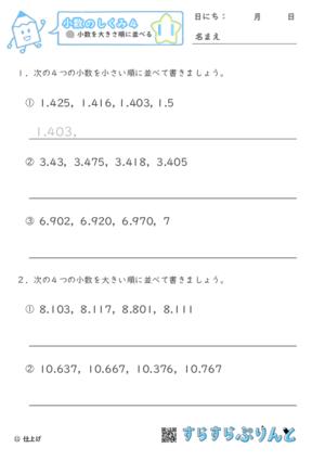 【11】小数を大きさ順に並べる【小数のしくみ4】
