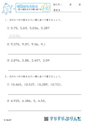 【12】小数を大きさ順に並べる【小数のしくみ4】