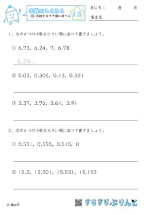 【13】小数を大きさ順に並べる【小数のしくみ4】