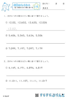 【14】小数を大きさ順に並べる【小数のしくみ4】