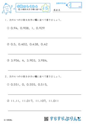 【15】小数を大きさ順に並べる【小数のしくみ4】
