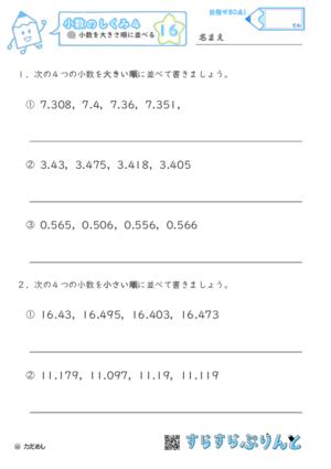 【16】小数を大きさ順に並べる【小数のしくみ4】