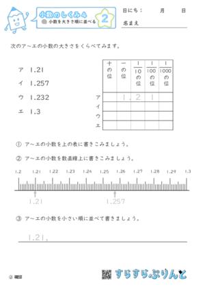 【02】小数を大きさ順に並べる【小数のしくみ4】