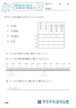 【01】小数を大きさ順に並べる【小数のしくみ4】