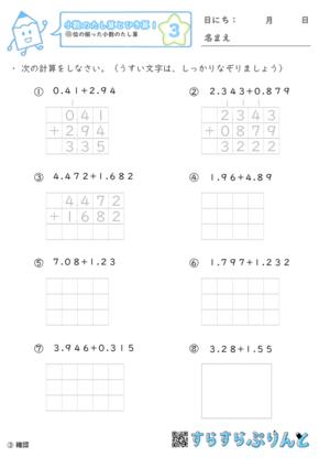 【03】同じ桁数の小数のたし算【小数のたし算とひき算1】