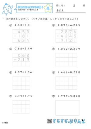 【04】同じ桁数の小数のたし算【小数のたし算とひき算1】