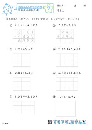 【07】同じ桁数の小数のたし算【小数のたし算とひき算1】
