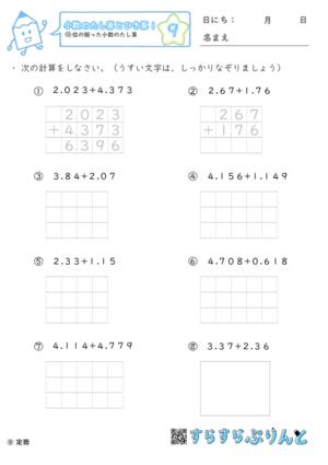 【09】同じ桁数の小数のたし算【小数のたし算とひき算1】