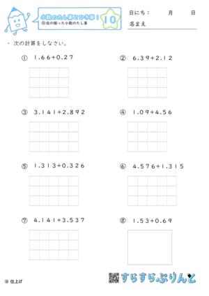 【10】同じ桁数の小数のたし算【小数のたし算とひき算1】