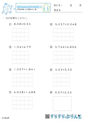 【11】同じ桁数の小数のたし算【小数のたし算とひき算1】