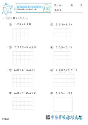 【12】同じ桁数の小数のたし算【小数のたし算とひき算1】