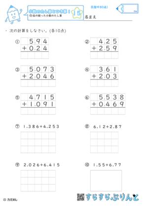 【15】同じ桁数の小数のたし算【小数のたし算とひき算1】