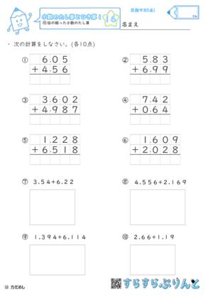 【16】同じ桁数の小数のたし算【小数のたし算とひき算1】