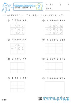 【02】同じ桁数の小数のたし算【小数のたし算とひき算1】