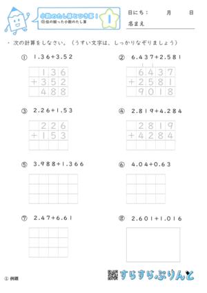 【01】同じ桁数の小数のたし算【小数のたし算とひき算1】