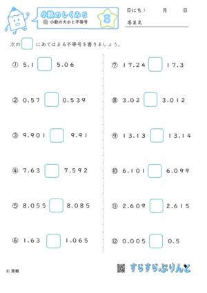 【08】小数の大小と不等号【小数のしくみ5】
