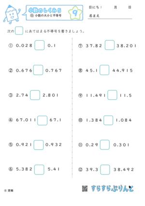 【09】小数の大小と不等号【小数のしくみ5】