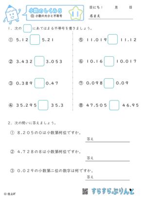 【11】小数の大小と不等号【小数のしくみ5】