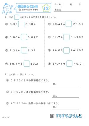 【12】小数の大小と不等号【小数のしくみ5】