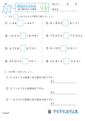 【13】小数の大小と不等号【小数のしくみ5】