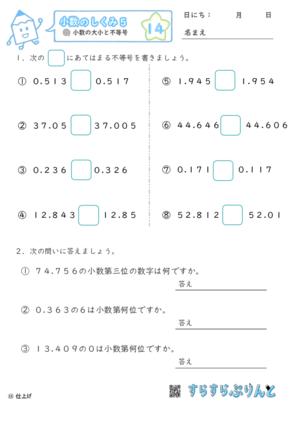 【14】小数の大小と不等号【小数のしくみ5】